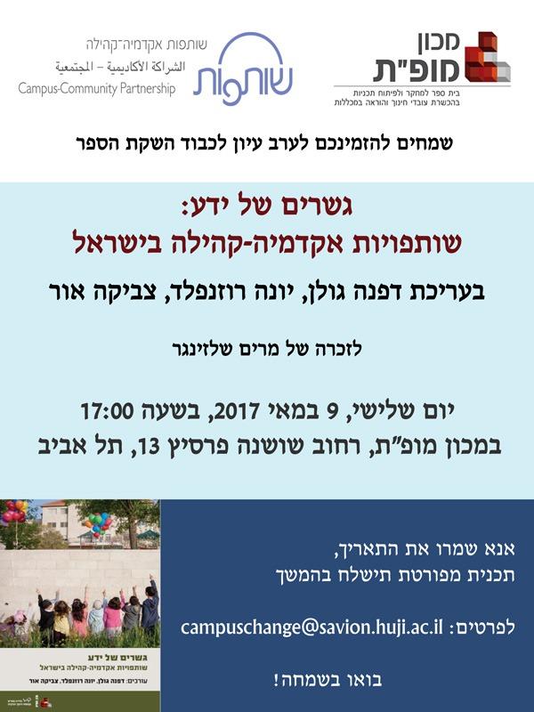ערב עיון לכבוד השקת הספר גשרים של ידע: שותפויות אקדמיה-קהילה בישראל