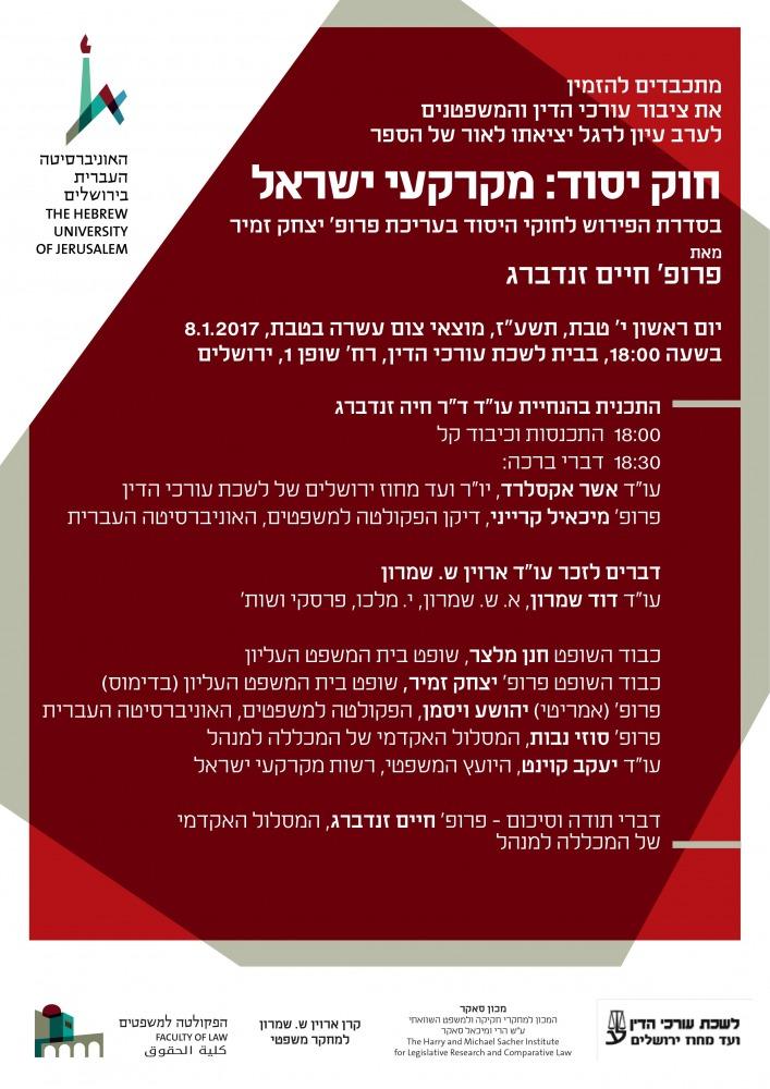 כנס- הספר חוק יסוד: מקרקעי ישראל