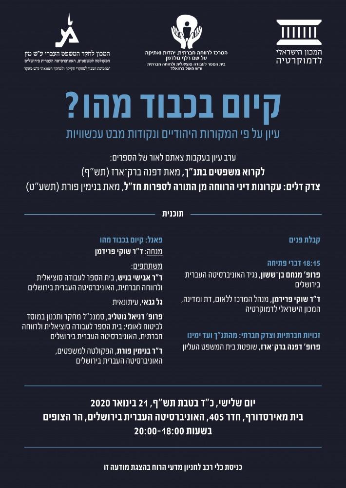 ערב עיון בנושא- קיום בכבוד מהו? עיון על פי המקורות היהודיים ונקודות מבט עכשוויות