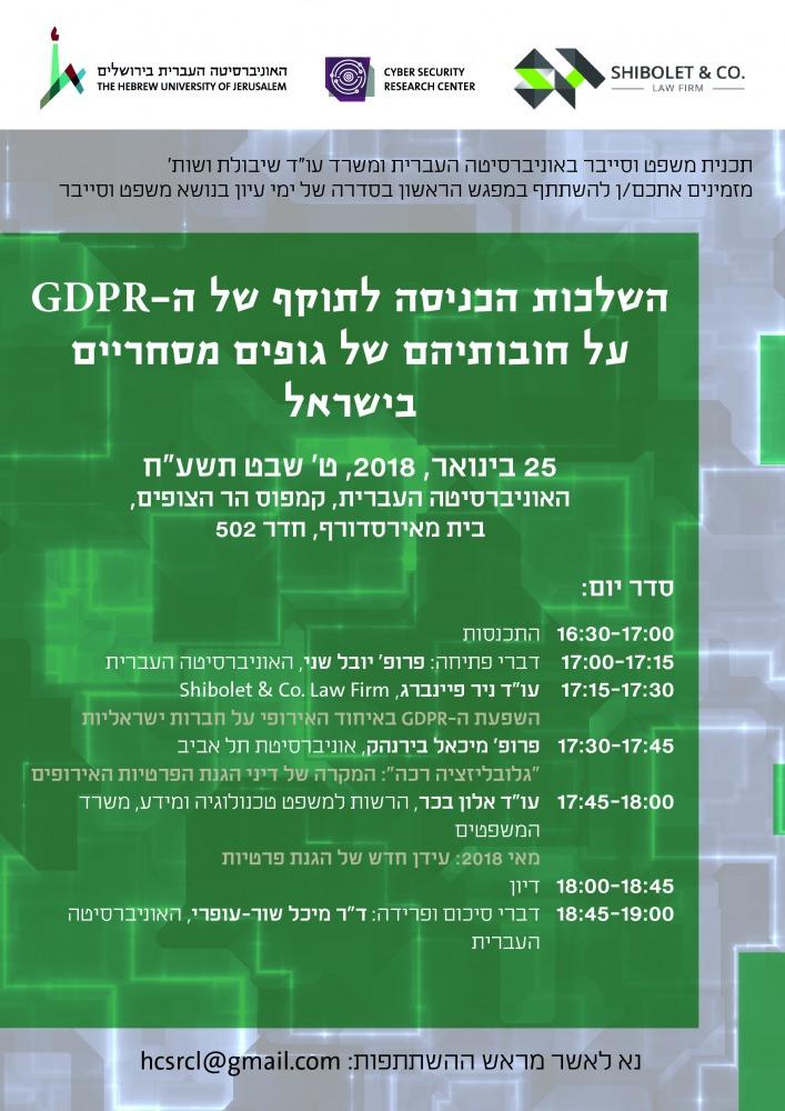 השלכות הכניסה לתוקף של ה-GDPR על חובותיהם של גופים מסחריים בישראל