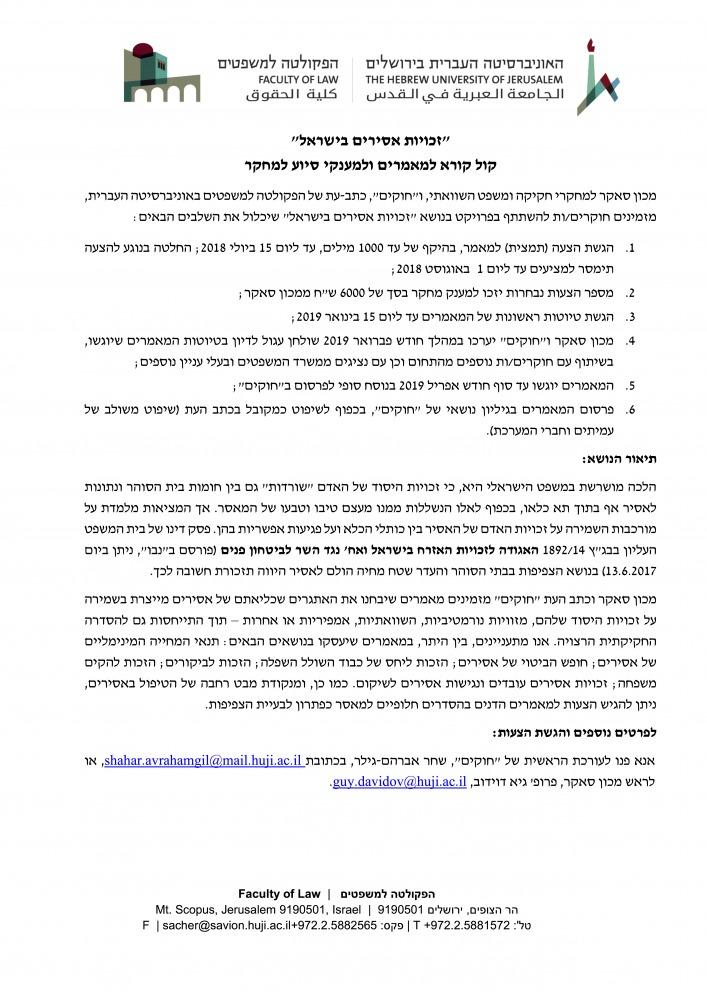 קול קורא לפרויקט בנושא זכויות אסירים בישראל