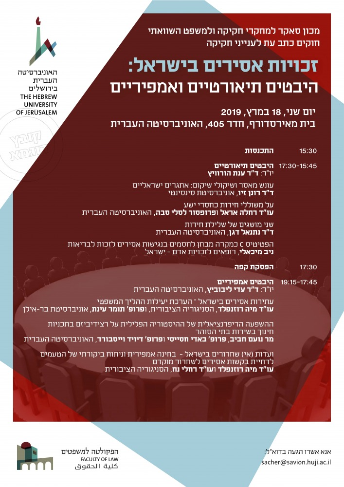 זכויות אסירים בישראל: היבטים תיאורטיים ואמפיריים