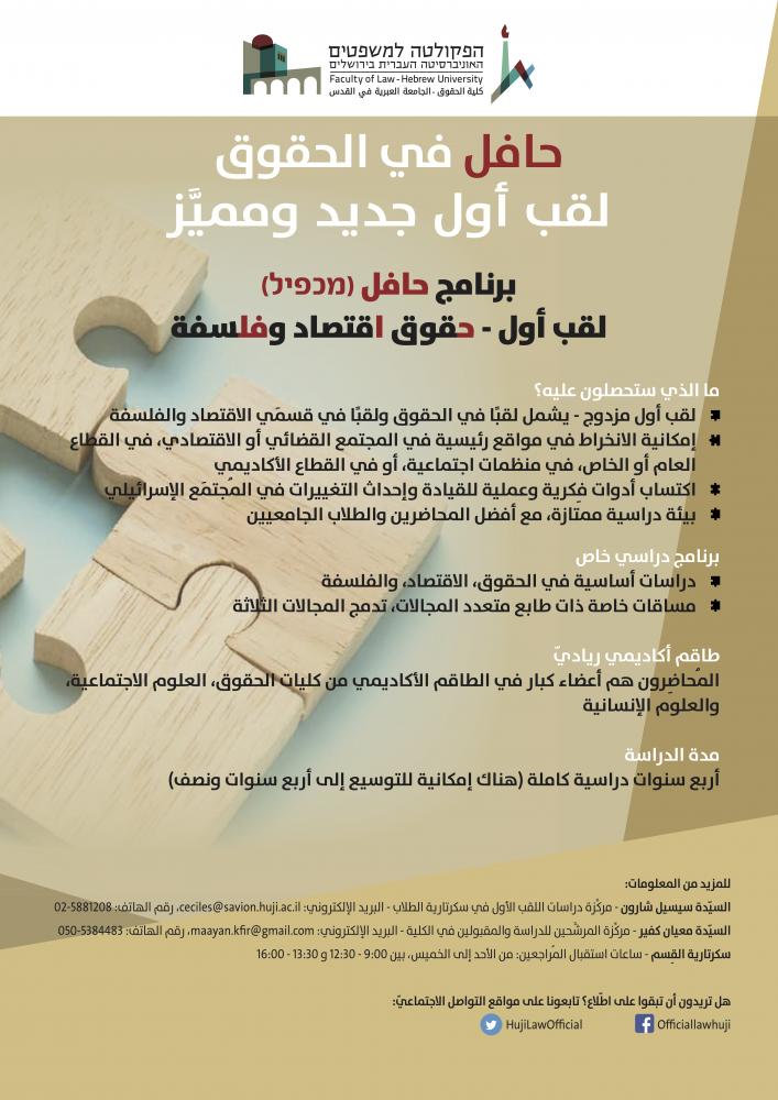 מכפיל - פלייר בשפה הערבית