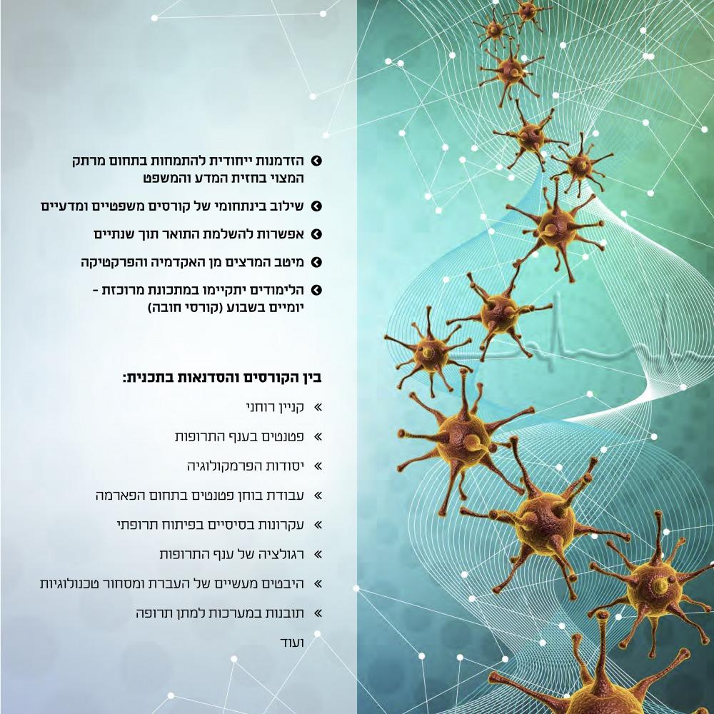 התוכנית ללימודי תואר שני בקניין רוחני ומדעי התרופה