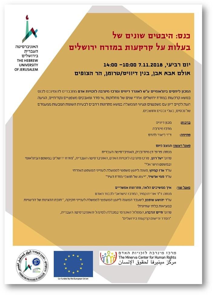 היבטים שונים של בעלות על קרקעות במזרח ירושלים