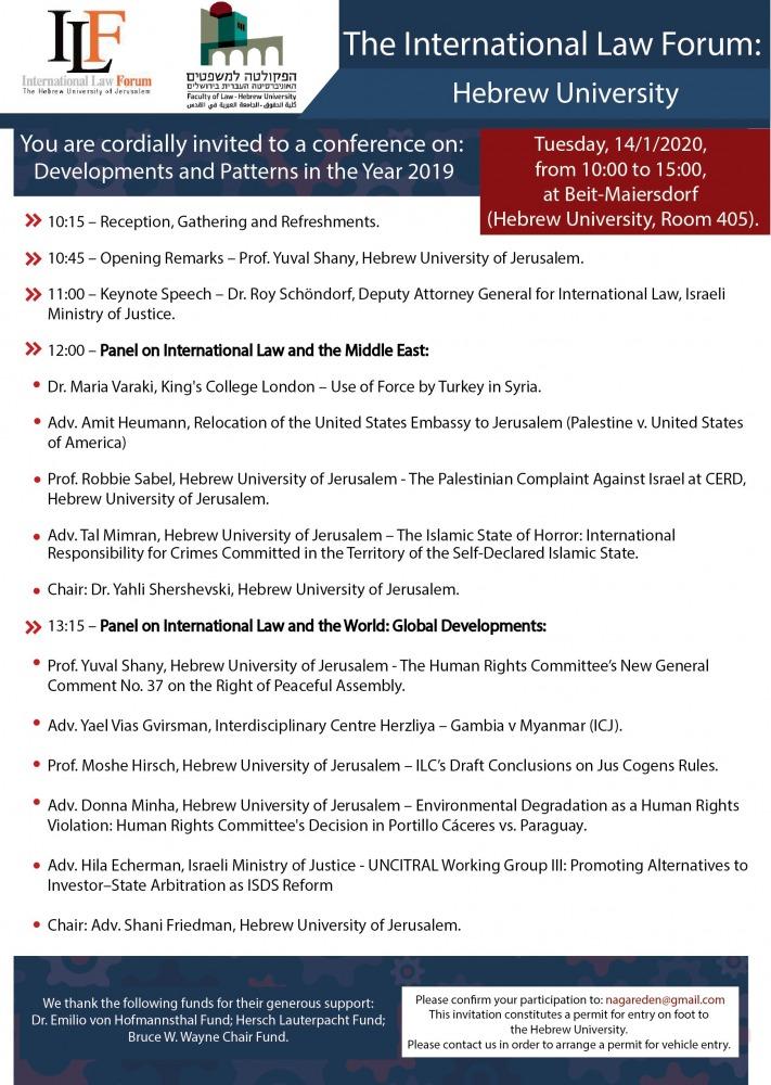 כנס שנתי - עדכונים בהתפתחויות במשפט הבינלאומי