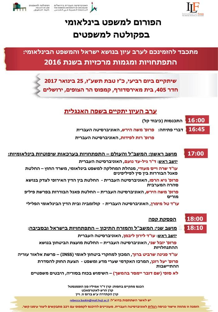האירוע המרכזי השנתי של הפורום למשפט בינלאומי באוניברסיטה העברית