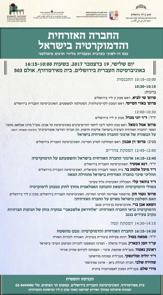 כנס חברה אזרחית והדמוקרטיה בישראל