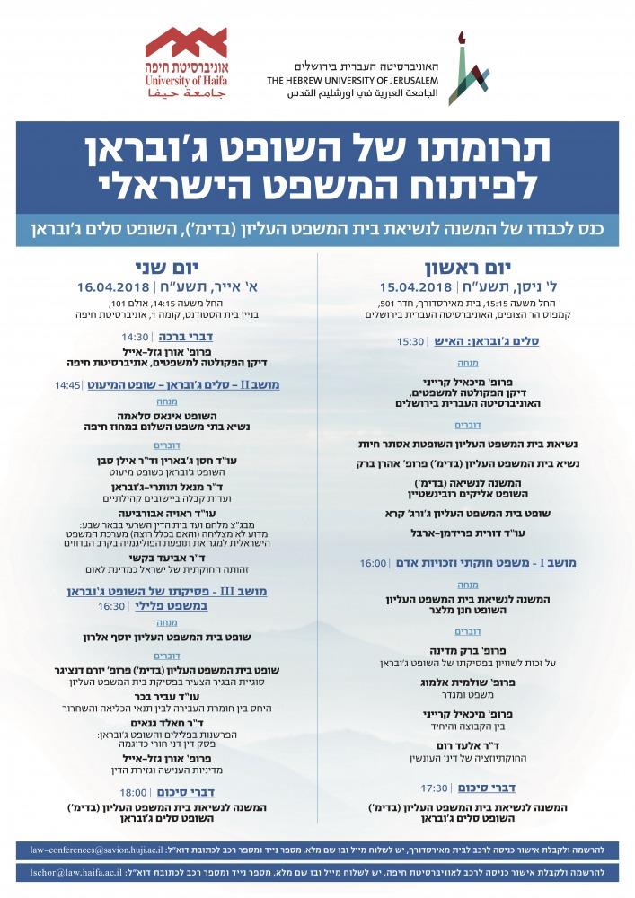תרומתו של השופט ג'ובראן לפיתוח המשפט הישראלי