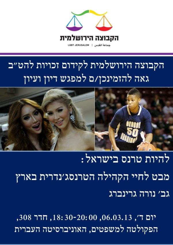 להיות טרנס בישראל