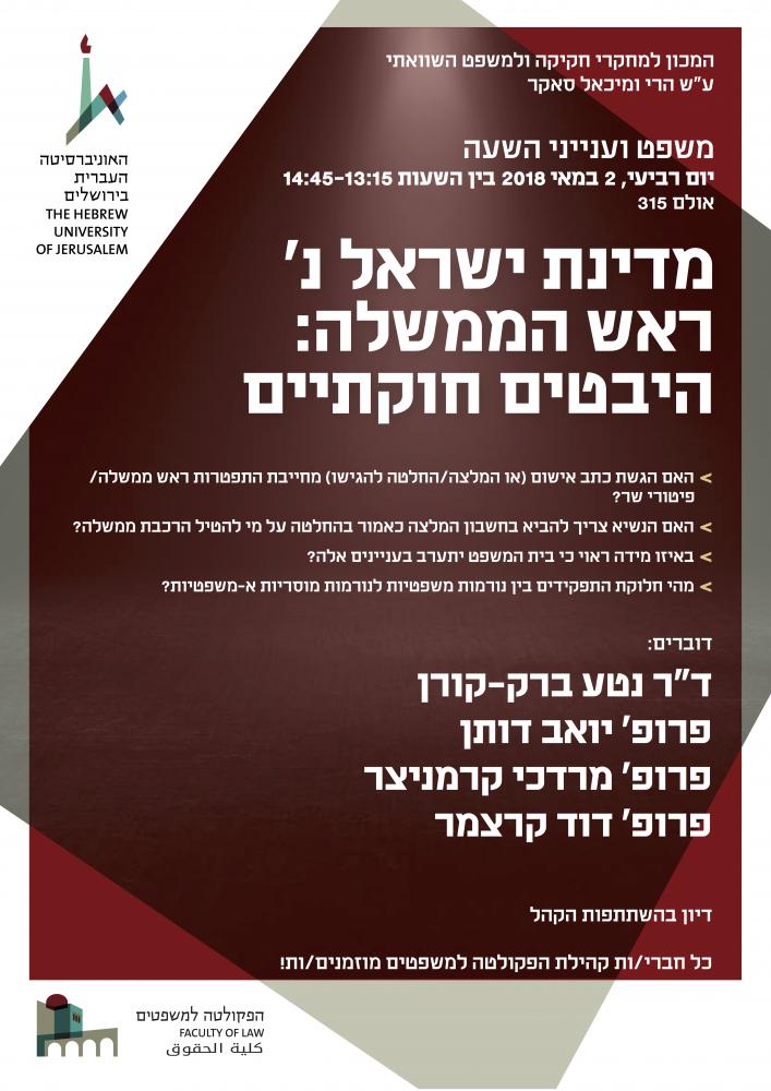 מדינת ישראל נגד ראש הממשלה היבטים חוקתיים