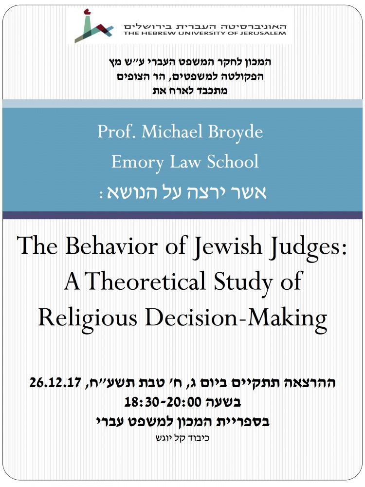 michael_broyde_the_institute_for_jewish_law