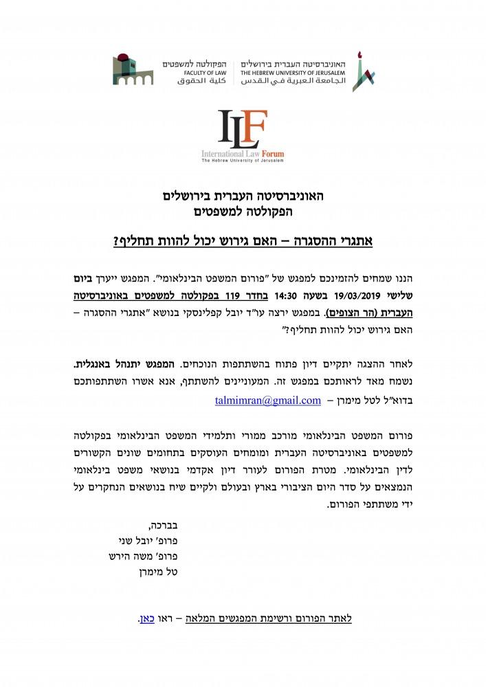 מפגש הפורום למשפט בינלאומי