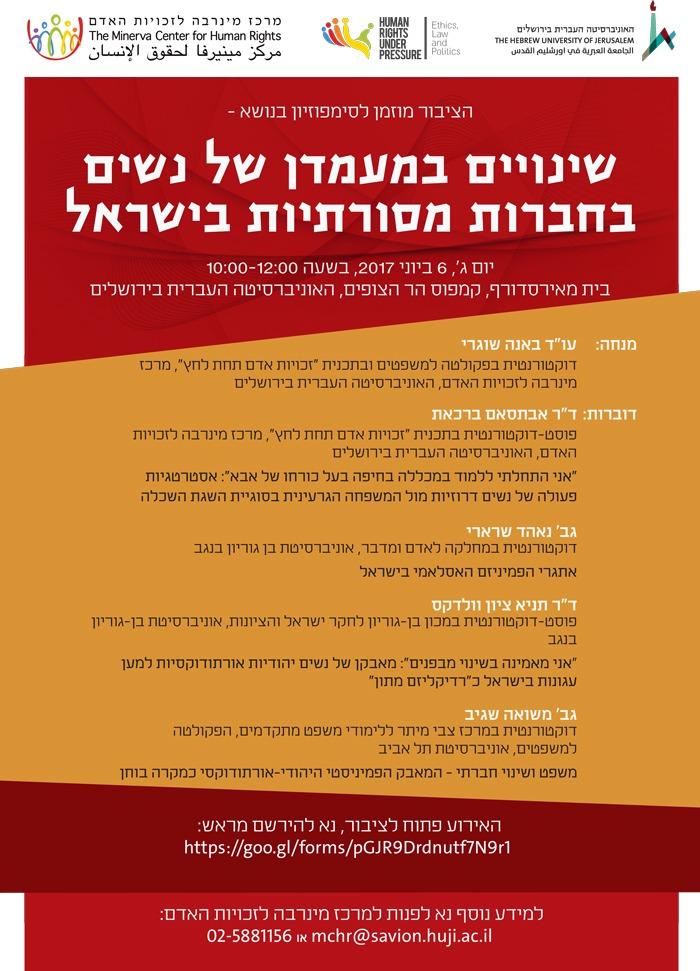 שינויים במעמדן של נשים בחברות מסורתיות בישראל