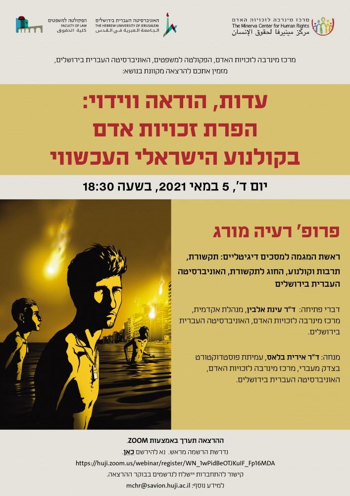 עדות, הודאה ווידאו- הפרת זכויות אדם בקולנוע הישראלי העכשווי