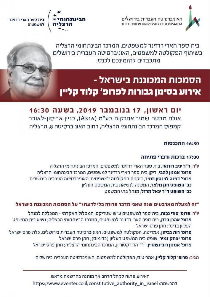 הסמכות המככוננת בישראל - אירוע לכבוד פרופ קלוד קליין