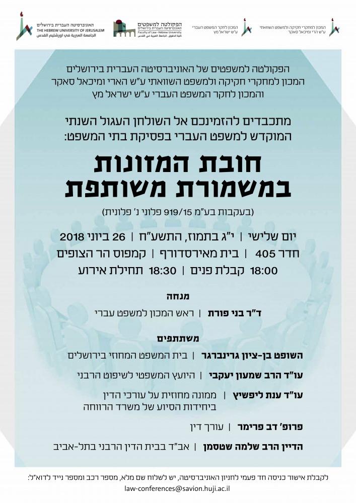 השולחן העגול השנתי המוקדש למשפט העברי בפסיקת בתי המשפט: חובת המזונות במשמורת משותפת
