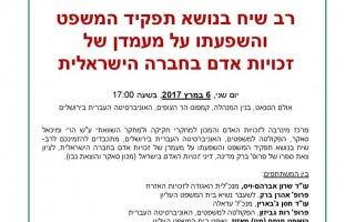 יצא לאור ספרו של ברק מדינה, דיני זכויות האדם בישראל