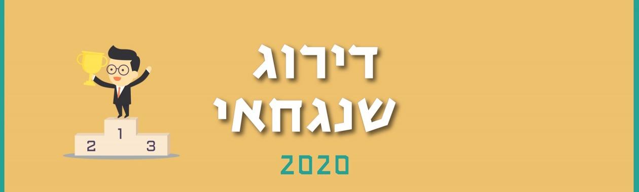 הפקולטה למשפטים של האוניברסיטה העברית שומרת על מעמדה כפקולטה המובילה בישראל